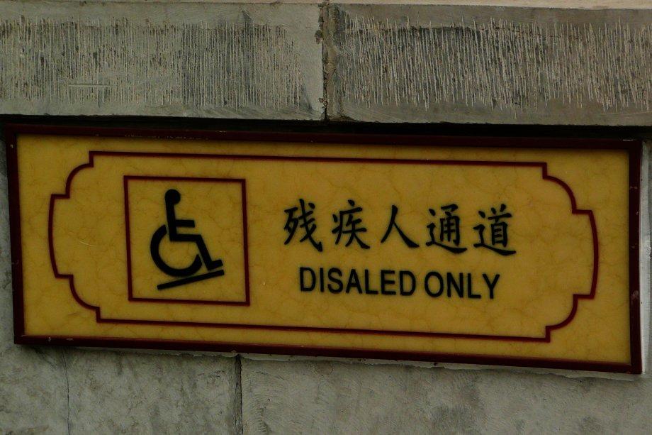 Chinglish rules