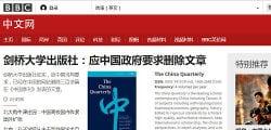 BBC Chinese