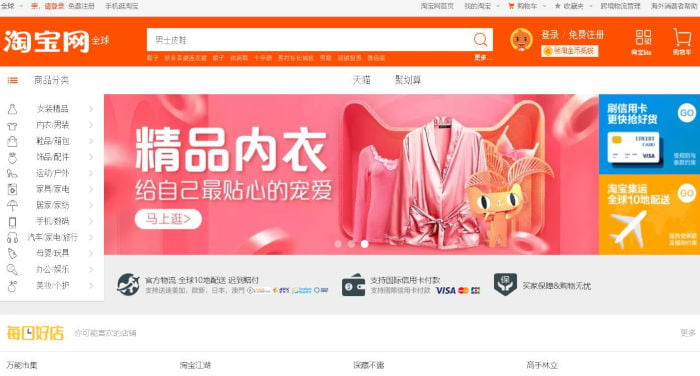Open an Online Shop on Taobao