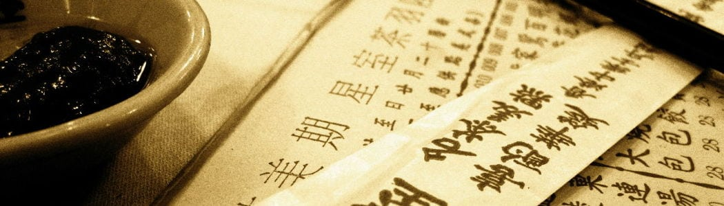 HSK Chinese Level Test