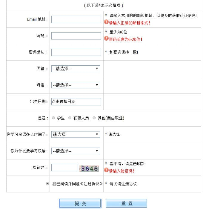 HSK fill in form