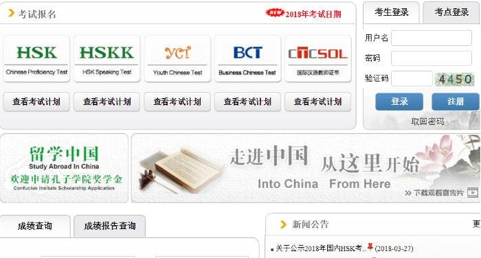 Chinese exams registration procedure