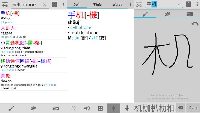 Mejor aplicación para aprender chino