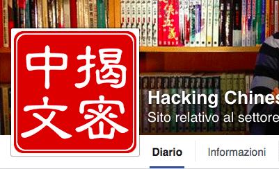 Hacking Chinese