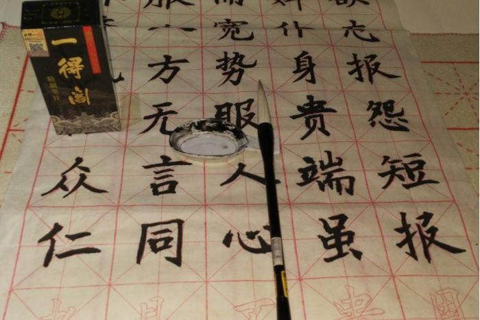 El arte de la caligrafía en China