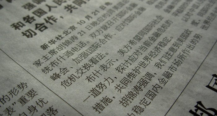 Las principales preposiciones del chino