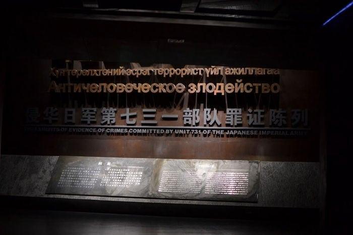 entrada al museo del escuadrón 731