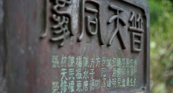 Construcciones en chino