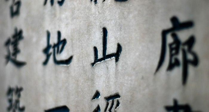Las conjunciones en el chino