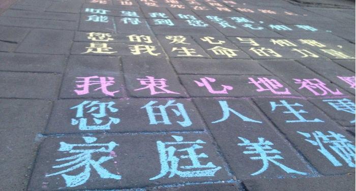 Caracteres chinos más comunes