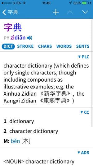 Schermata di dizionario di Pleco