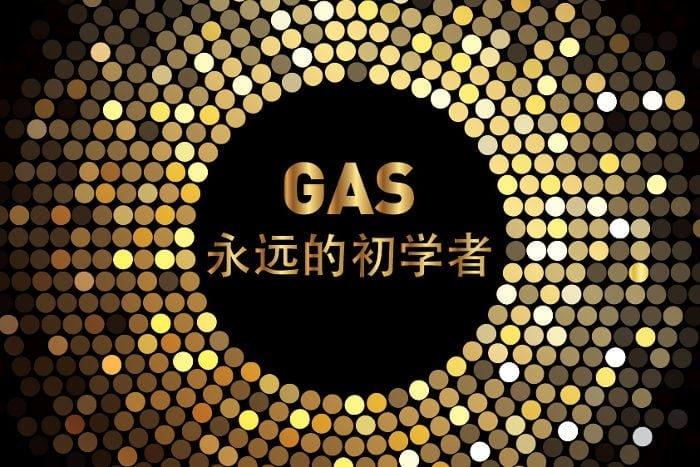 GAS intervista