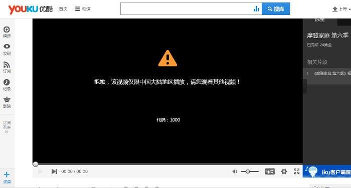 sbloccare youku server vpn cina
