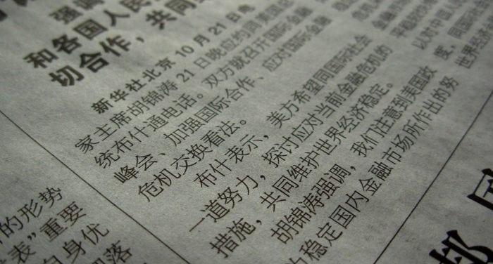 Le principali proposizioni della lingua cinese