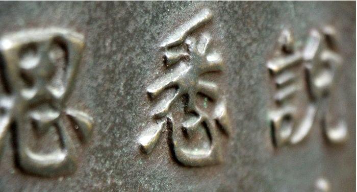 I sostituti interrogativi e la struttura 以…为 in cinese