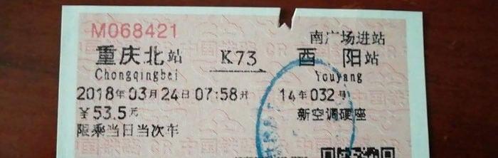 Biglietto Chongqing-Youyang